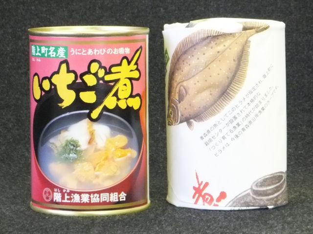 階上町名産】いちご煮 1缶 ウニ...